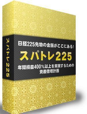 スパトレ225・302.JPG