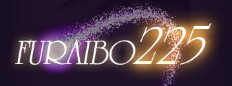 FURAIBO225・バナー.PNG
